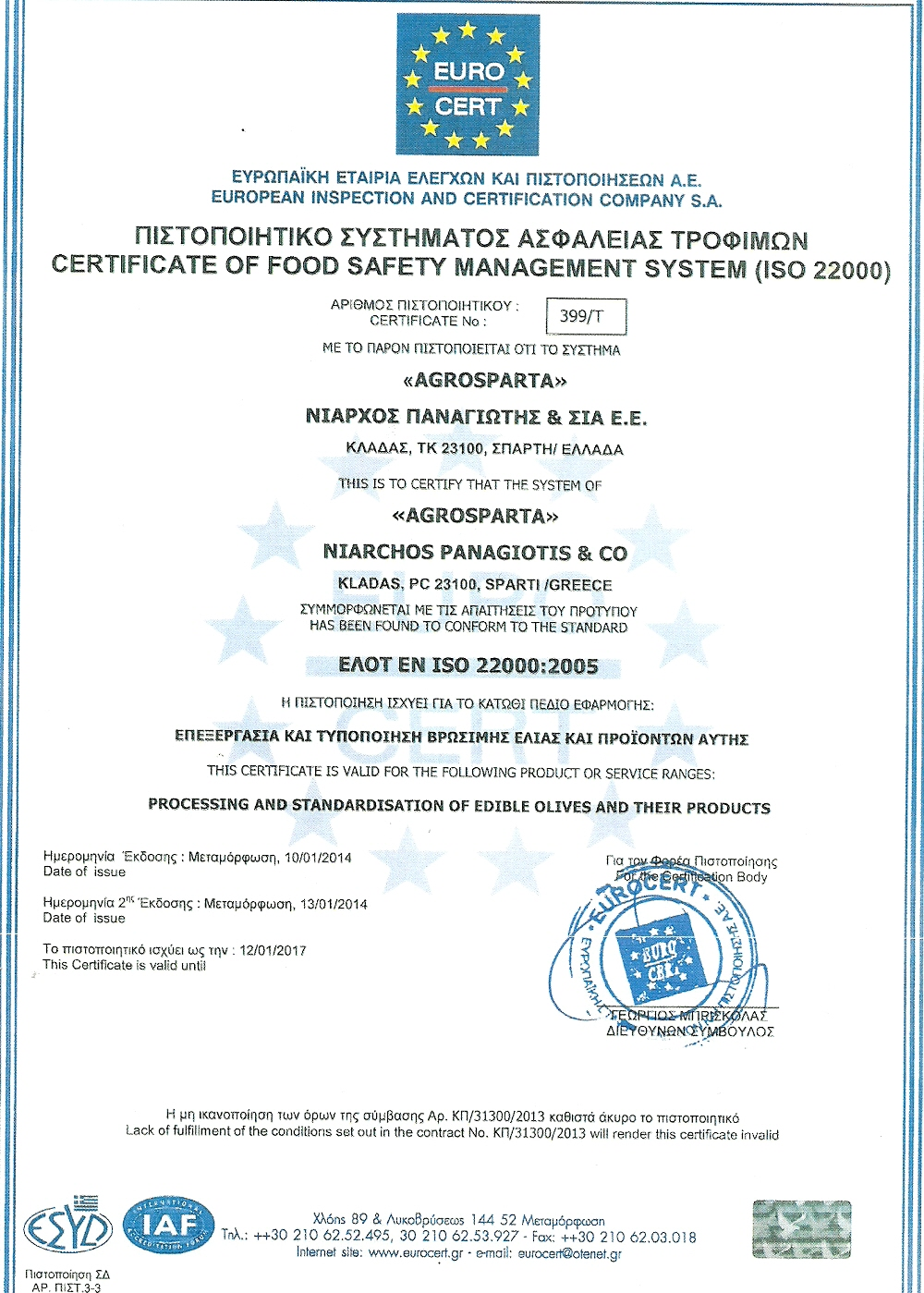 Certificate of food safety management system iso 22000 certificate of food safety management system iso 22000 xflitez Choice Image